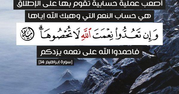 أصعب عملية حسابية تقوم بها على الإطلاق هي حساب النعم التي وهبك الله إياها وإن تعدوا نعمت الله لا تحصوها فاحمدوا Quran Verses Quran Quotes Love Islamic Quotes