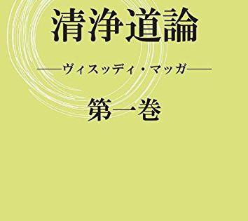 ダウンロード PDF】 清浄道論 第一巻 〜正田大観 翻訳集 ブッダの福音 ...