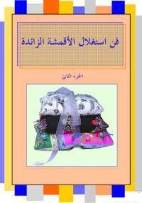 تحميل كتاب فن استغلال الأقمشة الزائدة 2 Pdf مجانا كتب Pdf المرأة المدبرة هي امرأة فنانة تعرف كيف تستغل كل شيء لا Sewing Book Diy Cat Bed Sewing Patterns Free