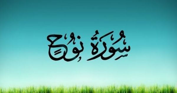 سورة نوح بصوت الشيخ إدريس أبكر Iphone Wallpaper Video Arabic Calligraphy Calligraphy