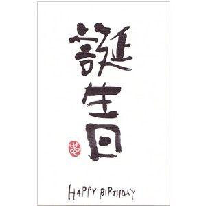 Happy Birthday Song Happy Birthday Song In Japanese Hiragana