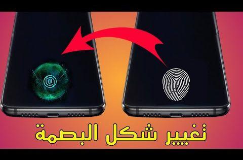 تغيير شكل بصمة التليفون لشكل خرافي Samsung A50 A51 A30 A70 A71 A80 S20 Youtube Electronic Products Phone