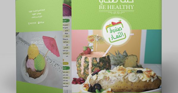 Check Out New Work On My Behance Portfolio منيو مطعم صندوق الثمار Menu Http Be Net Gallery 36908371 Menu Apple Bread Food Healthy