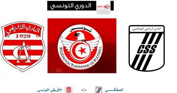 موعد مباراة الافريقي التونسي والصفاقسي المقبلة في الأسبوع الـ 26 من الدوري التونسي والقنوات الناقله Sports Football