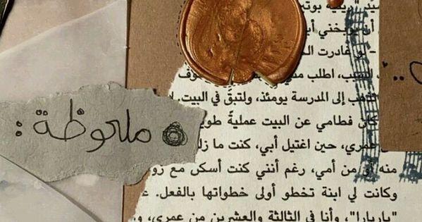 ملحوظة In 2020 Beautiful Arabic Words Aesthetic Girl Baby Love