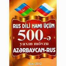 Rus Dili Azerbaycan Dili Tercume Kitabi Yukle School Jobs Language Books