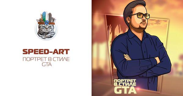 Как сделать портрет в стиле gta