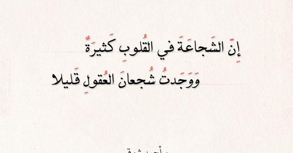 شعر أحمد شوقي إن الشجاعة في القلوب كثيرة عالم الأدب Belief Quotes Islamic Love Quotes Wisdom Quotes