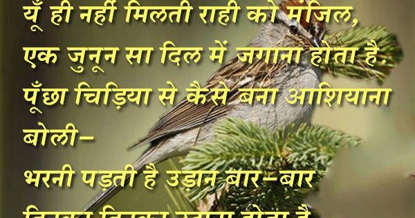 hindi inspirational quotes for students thoughts
