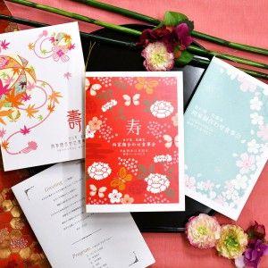 寿 Hiroshima 席札 完成品オーダー 印刷付 ウェディングカード