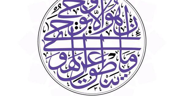 وما ينطق عن الهوى In 2020 Holy Quran Insta Pic Quran