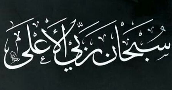 سبحان ربي الأعلى Islamic Art Calligraphy Facebook Cover Photos Islamic Art