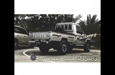 دبكة شاص Toyota Enjoyment World