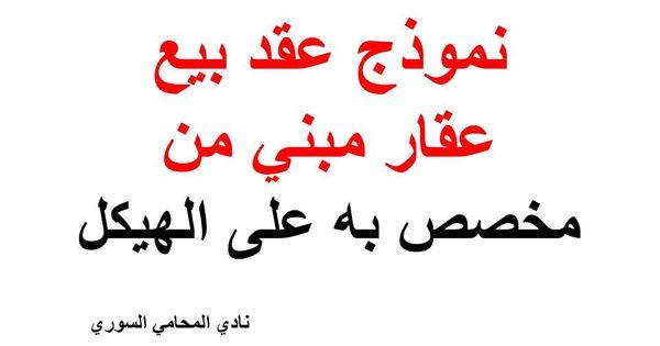 نموذج عقد بيع عقار مبني من مخصص به على الهيكل Arabic Calligraphy