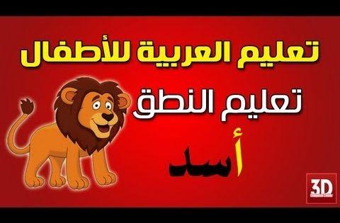 تعليم اللغة العربية للاطفال تعليم الاطفال النطق Youtube Arabic Resources Online Homeschool Learning Arabic
