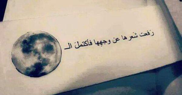 فأكتمل القمر Tattoo Quotes Quotes Book Quotes