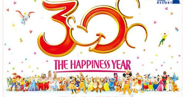 オリエンタルランド 東京ディズニーリゾート 30周年記念広告 ザ ハピネス イヤー を さぁ いっしょに 東京ディズニーリゾートは 今年30周年を迎えます それは たいせつな家族や大好きな人と そしてディズニーの仲間たちと いっしょに笑顔になって いっしょに