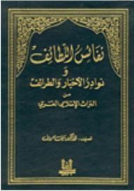 نفائس اللطائف ونوادر الأخبار والطرائف Ebooks Free Books Download Books Arabic Books