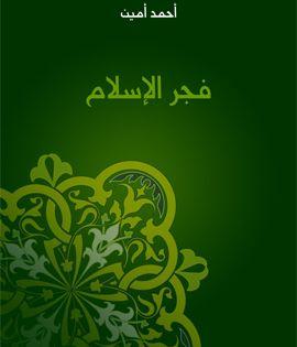 تحميل كتاب فجر الإسلام Pdf أحمد أمين Book Worms Pdf Books Internet Archive