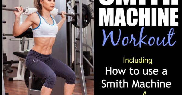 how to use a smith machine