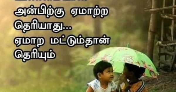 64 Best Images About Tamil Quotes On Pinterest: Tamil Quotes