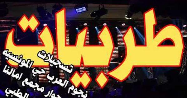 اغاني طربيات مزاجي Broadway Shows Neon Signs Broadway Show Signs
