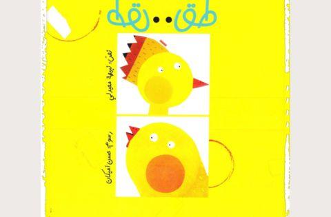 Books Maktabatee Books Stories For Kids Childrens Stories