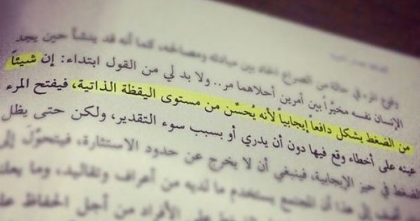 عبدالكريم بكار Funny Quotes Words Quotes