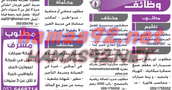 وظائف خاليه فى الامارات وطائف جريدة دليل الاتحاد الاربعاء 17 12 2014 Boarding Pass Airline Travel
