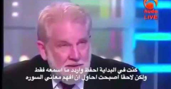 دكتور امريكي مسيحي اراد ان يذهب للسعودية ليعرف ما هو الاسلام فقال له صاح Islam Quran Quran Einstein