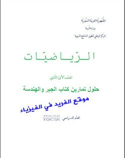 تحميل حل كتاب الجبر والهندسة ـ رياضيات الصف العاشر ـ سوريا Pdf Pdf Books Books Free Download Pdf Research Pdf