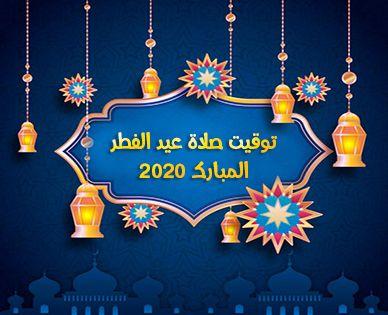 تحميل برنامج رسائل العيد 2020 Eid Al Fitr بطاقات تهنئة ومعايدة عيد الفطر مسجات عيد الفطر Christmas Ornaments Novelty Christmas Holiday Decor