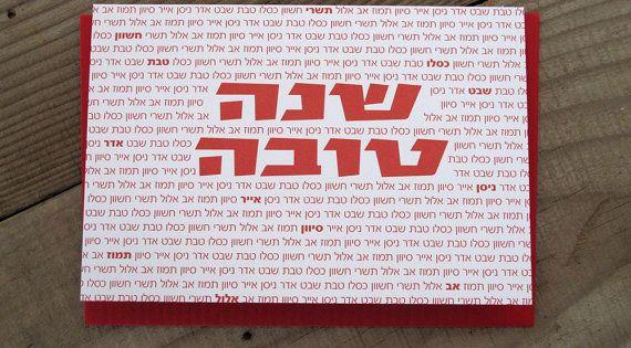 jewish new year treats