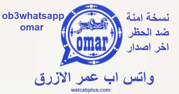 تنزيل واتساب عمر الازرق 2020 واتس اب عمر باذيب ازرق Ob3whatsapp Omar Download Free App Download App App