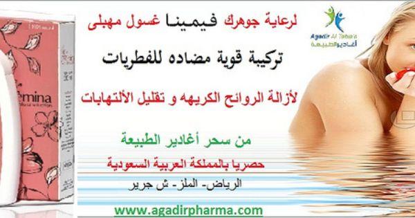 فـيمـينـا غسول مهبلى لأزالة الروائح الكريهه من المهبل و تقليل الألتهابات تركيبة قوية مضاده للفطريات و يساعد على تضيق المهبل Body Skin Care Body Skin Skin Care