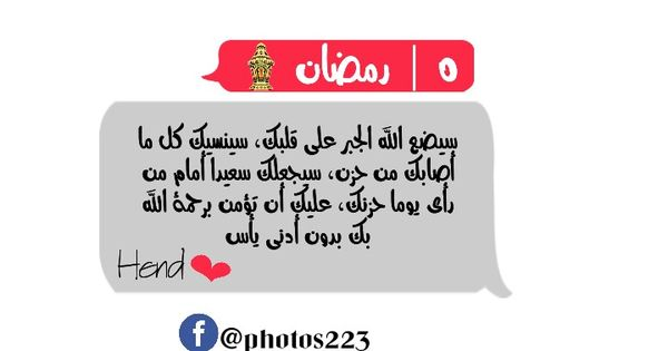 5 رمضان Ios Messenger