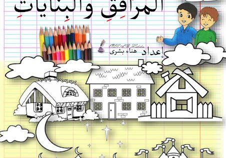 تلوين المرافق والبنايات مدرستي نور حياتي Book Activities Activities Blog Posts