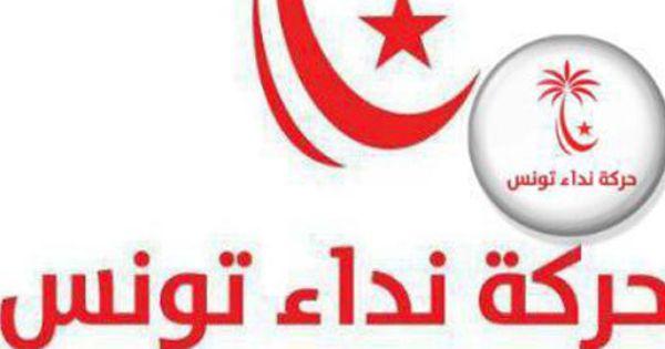 حركة نداء تونس تعلن عن أسماء رؤساء قائماتها في الانتخابات التشريعية البرقية التونسية Tech Company Logos Company Logo Vodafone Logo