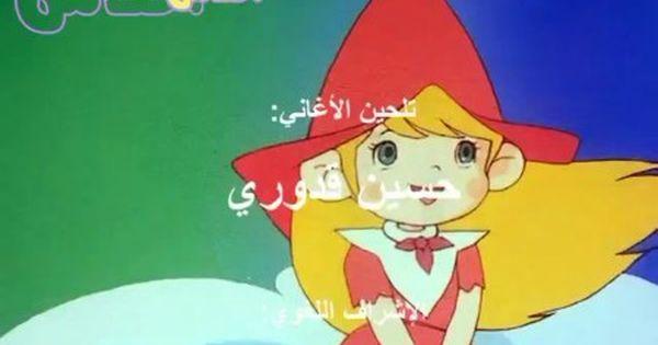 كرتون بسمة وعبدو شارة البداية اون لاين تحميل Http Eyoon Co P 12706 Disney Characters Character Disney Princess