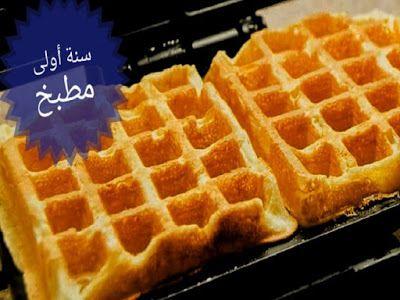 طريقة عمل عجينة الوافل الاصلية لعمل أفضل وافل في البيت Cookout Food Waffles Arabic Food
