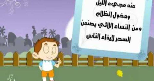 سورة الفلق تعليم اطفال من إسلام ويب للاطفال School Work Teaching Youtube