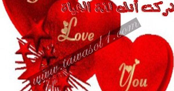 رسائل عيد الحب للحبيب البعيد 2016 مسجات عيد الحب للحبيب البعيد Happy Eid Holiday Decor Christmas Ornaments