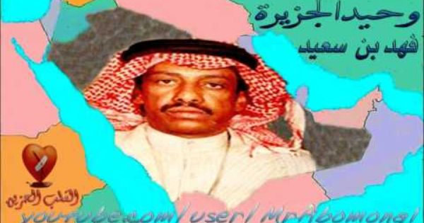 فهد بن سعيد ياهل الهوى الله يحل القيود