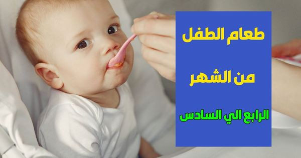 جدول طعام الطفل في الشهر الرابع فيديو يجب مشاهدته قبل ادخال الاكل للرضع Parenting Hacks Parenting Baby Face