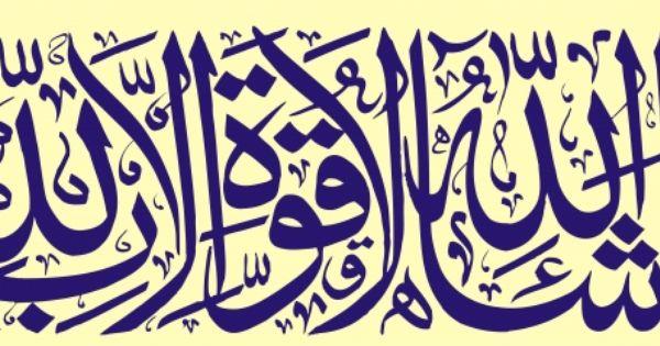 Masha Allah Arabic Calligraphy Quran Arabic And Islamic Art