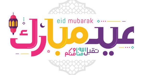 اجمل بطاقات عيدكم مبارك للتهنئة بالعيد عبارت تهنئة للعيد بالعربي نتعلم Eid Mubarak Home Decor Decals Decor
