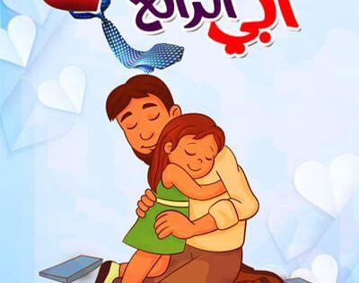 قصص تعليمية تربوية للاطفال 2021 قصص قصيرة هادفة بالعربي نتعلم Arabic Kids Kids Background Learn Arabic Language