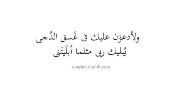 يبليك ربي مثلما أبليتيني Arabic Quotes Words Quotes