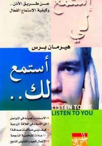تحميل كتاب استمع لى أستمع لك Pdf مجانا ل إيهاب كمال كتب Pdf من خلال كتاب استمع لى أستمع لك ستتعرف إلى مهارة من أهم مهارات Arabic Books Books Reading