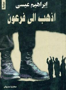 تحميل كتاب إذهب إلى فرعون إبراهيم عيسى Pdf عاشق الكتب كتب سياسية Books Free Books Download Free Books